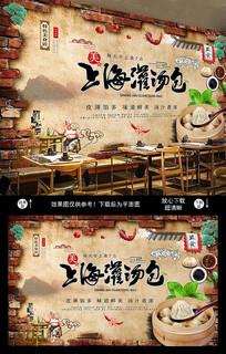 上海灌汤包海报美食背景墙