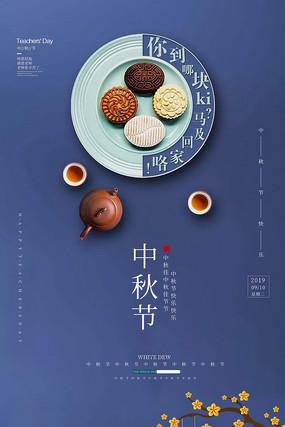 时尚简洁中秋节海报设计