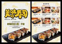 寿司价格表菜单设计