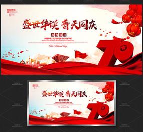 水彩创意国庆节建国70周年舞台背景板