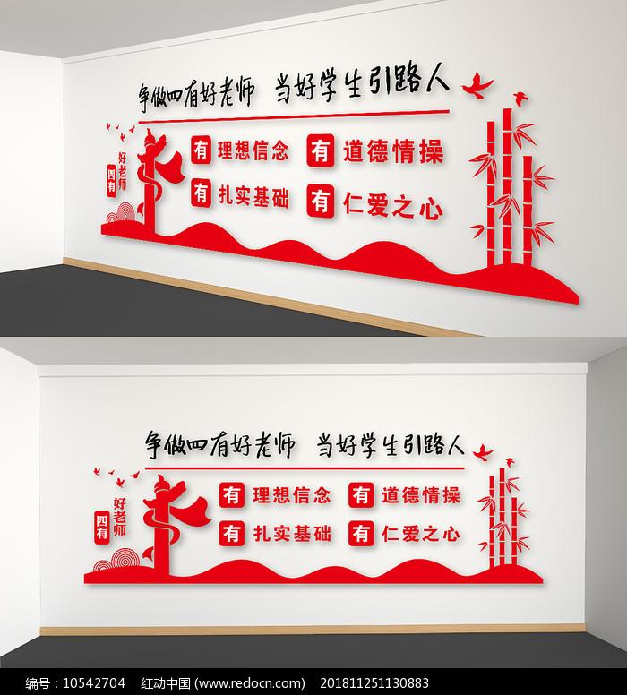 四有好老师红色雕刻校园文化墙图片