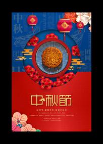 中国风中秋节海报