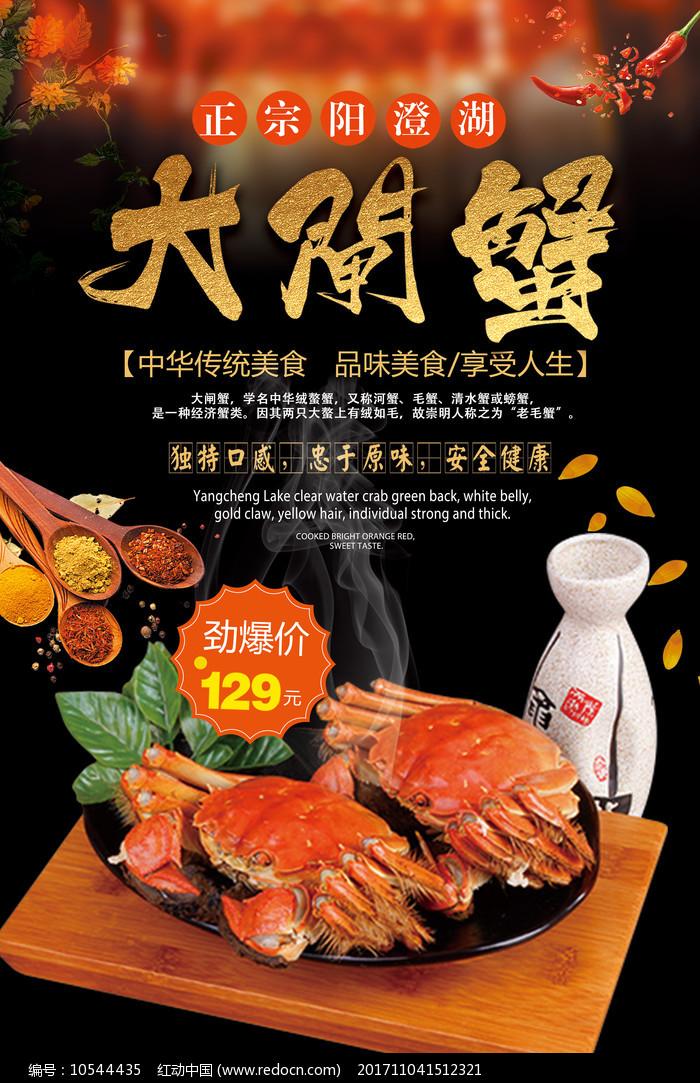 中华美食大闸蟹海报图片