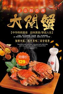 中华美食大闸蟹海报