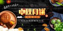 中秋月饼宣传展板