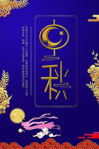 紫色中秋节海报