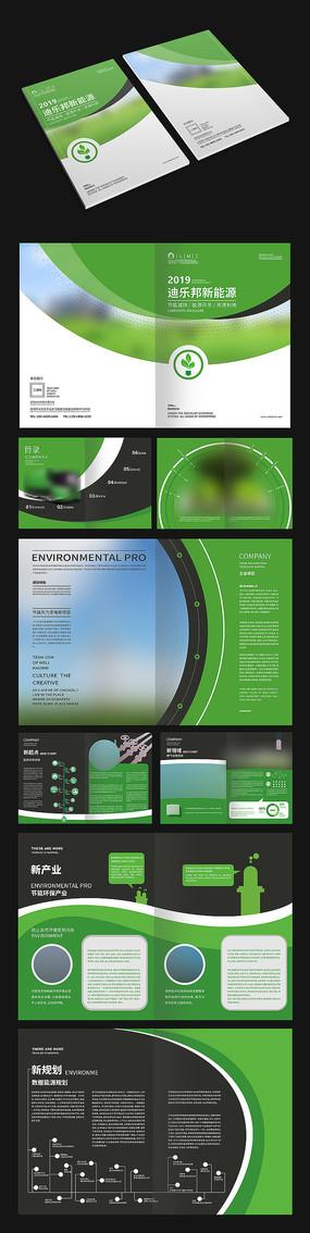 大气环保宣传画册