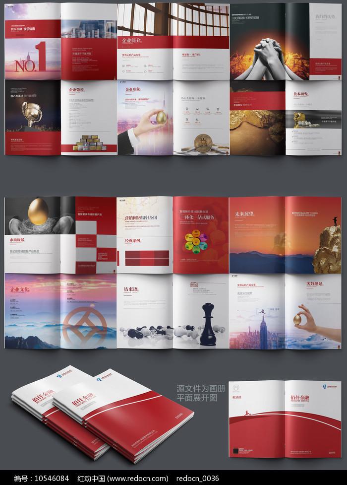 大气投资公司画册图片