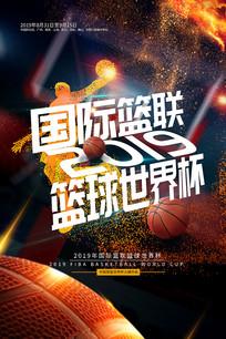 国际篮联世界杯海报