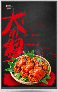 黑色精致大闸蟹美食宣传海报设计