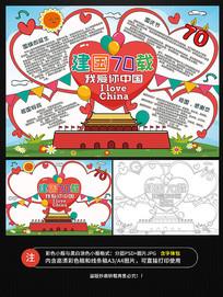 建国70周年国庆节小报手抄报