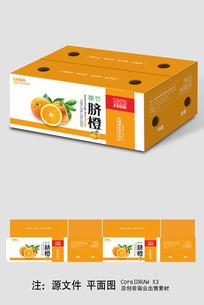 简洁脐橙包装箱天地盖对口箱