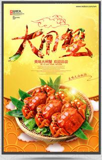 简约创意大闸蟹美食宣传海报设计