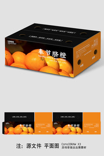 简约奉节脐橙包装箱天地盖对口箱