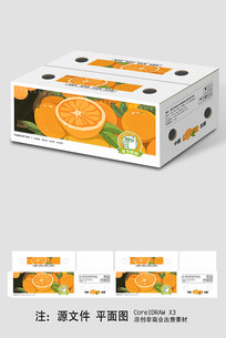 简约清爽脐橙包装箱天地盖对口箱