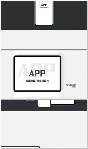 简约手机应用广告推广视频模板