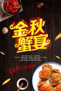金秋蟹宴美食海报