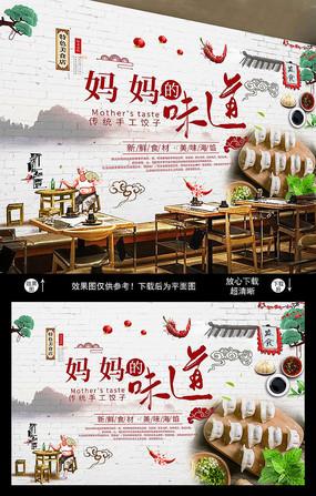 手工水饺海报美食背景墙
