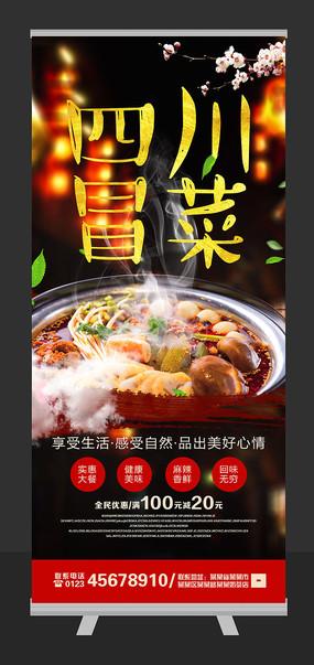 四川冒菜易拉宝展架设计