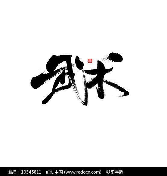 武术书法字