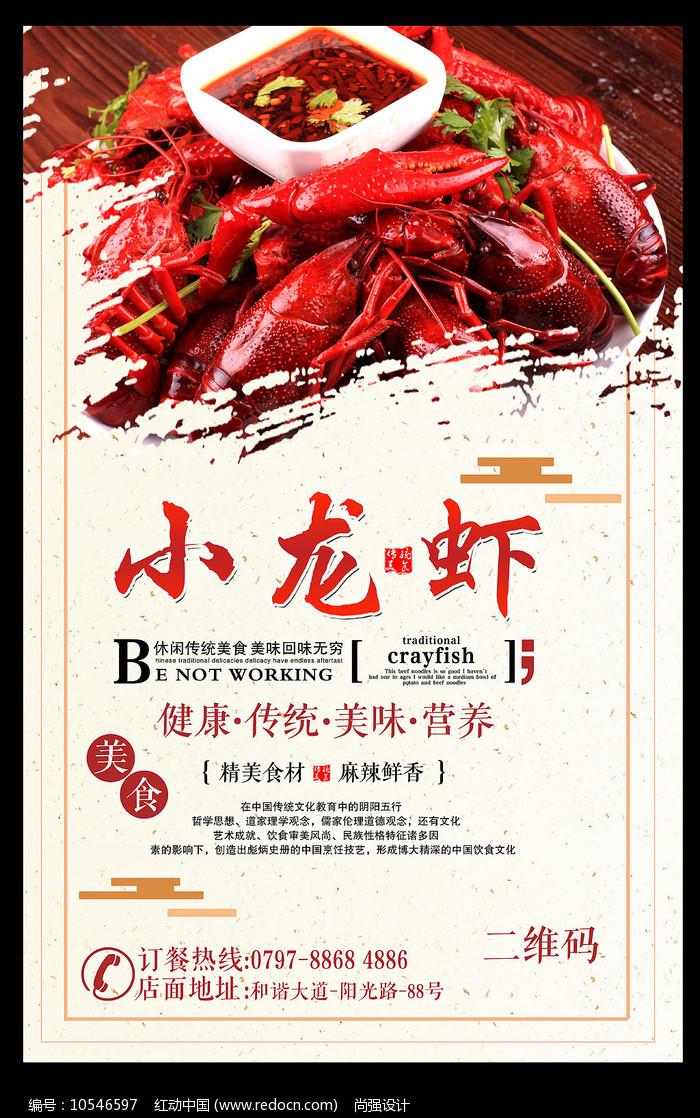 小龙虾海报设计图片