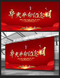 辛亥革命纪念日宣传展板