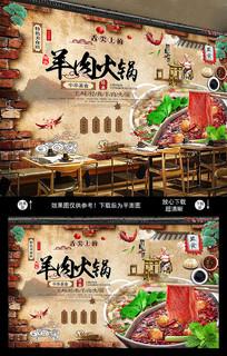 羊肉火锅海报美食背景墙