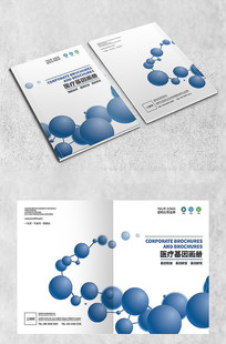 医疗基因画册封面