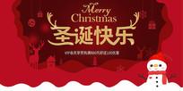 原创红色圣诞快乐背景板