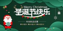 原创绿色圣诞背景板