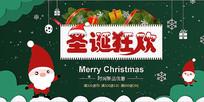 原创喜庆圣诞狂欢背景板