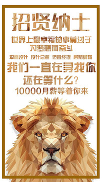 招贤纳士创意海报设计
