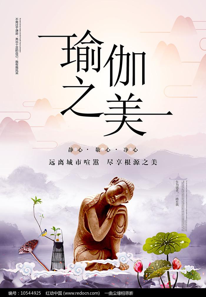 瑜伽之美宣传海报图片