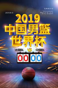 中国男篮世界杯海报