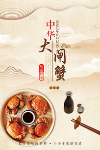 中华大闸蟹美食海报