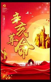 创意辛亥革命宣传海报