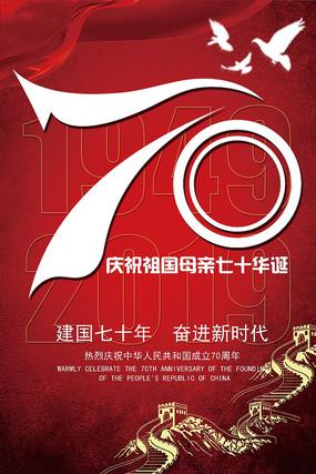 党建喜迎国庆70周年海报