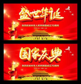 大气国庆节舞台背景板设计