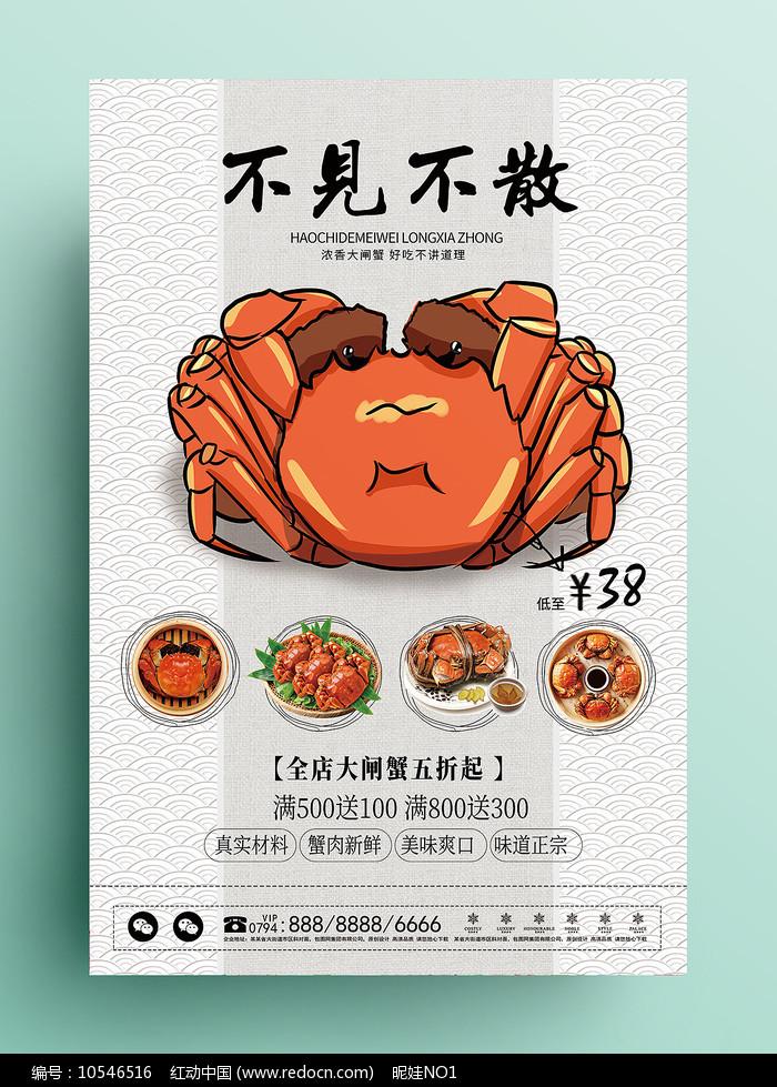 大闸蟹促销海报图片