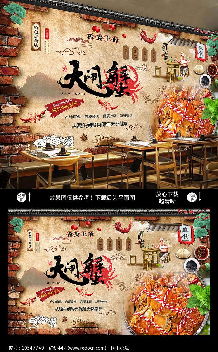 大闸蟹海报壁画美食背景墙图片