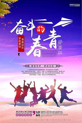 奋斗的青春励志海报