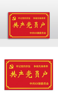 共产党员户红色党员之家党员户展板