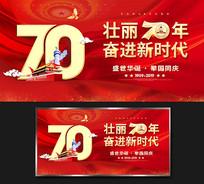 红色大气建国70周年文艺晚会舞台背景板