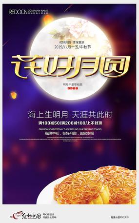 花好月圆中秋节月饼促销活动海报