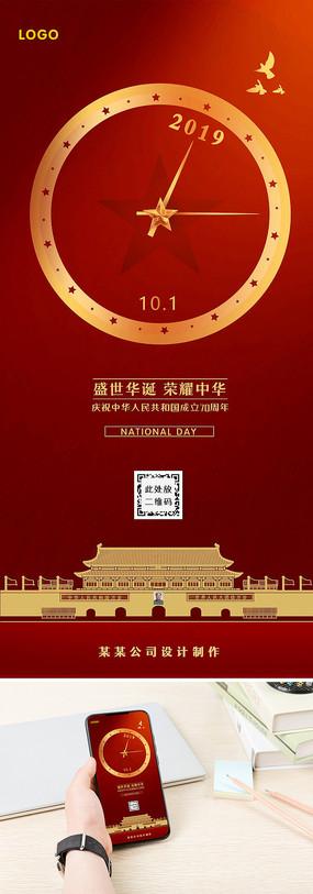 简约大气国庆70周年手机海报