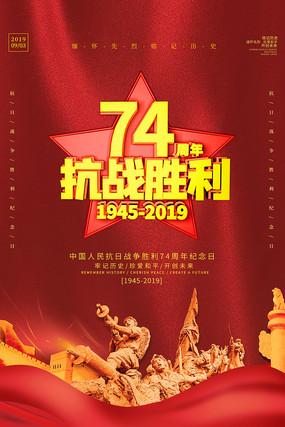 抗日战争胜利74周年海报设计