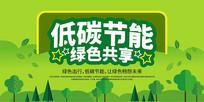 绿色共享环保背景板