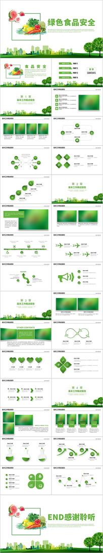 绿色有机蔬菜水果农业食品安全PPT模板