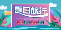 清新夏日旅行背景板