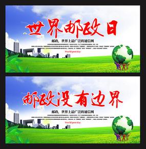 世界邮政日宣传展板